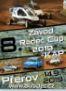 Plakát Přerov RC - II - 2019